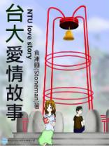 食凍麵(Stoneman)官網──感人愛情小說︰台大愛情故事