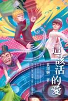 食凍麵(Stoneman)官網──有趣遊戲小說︰這該活的愛