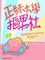 食凍麵(Stoneman)官網──搞笑小說︰正妹大學摳男社