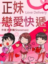 食凍麵(Stoneman)官網──搞笑小說︰正妹戀愛快遞