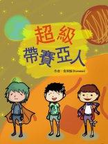 食凍麵(Stoneman)官網──搞笑小說︰超級帶賽亞人