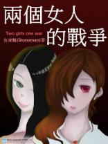食凍麵(Stoneman)官網──Stoneman小說︰兩個女人的戰爭